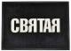 Ковер с печатным логотипом